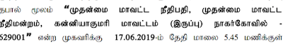 Kanyakumari District Court Recruitment notification 2019, govt jobs in tamil nadu, govt jobs for 10th pass, tn govt jobs