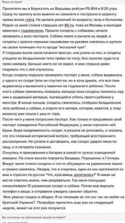 Как я летала в Украину