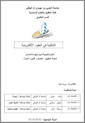 مذكرة ماستر: الشكلية في العقود الالكترونية PDF