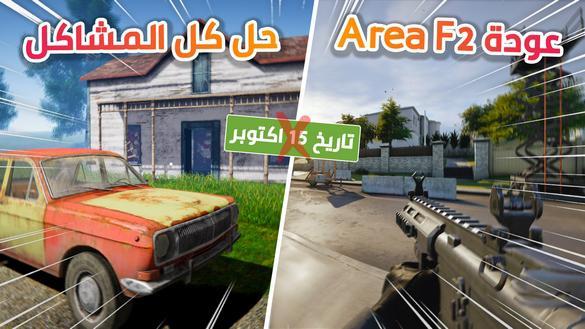 عودة لعبة Area F2 من جديد !! حل مشكلة محاكي اليوتيوبر للجوال و شبيهتها !