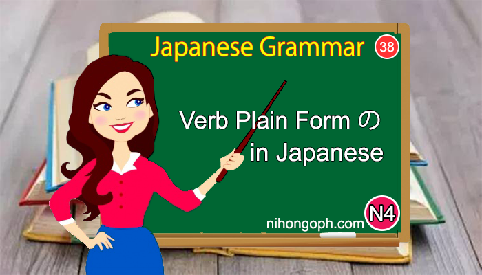 Japanese Language N4 Level: Verb Plain Form の in Japanese (L38)