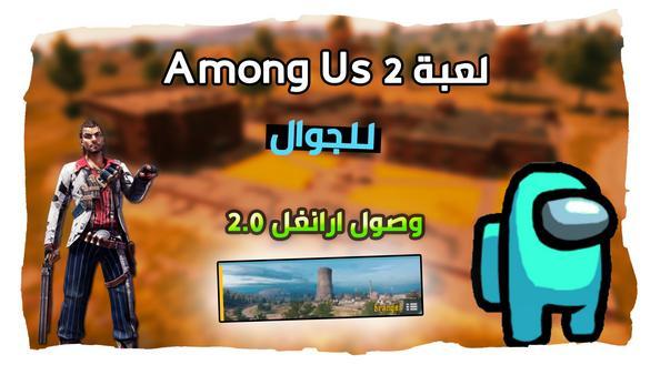 لعبة Among Us 2 على الجوال !! وصول تحديث ارانغل 2.0 و فضيحة فري فاير | اخبار الجوال