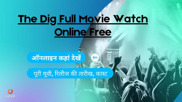 The Dig Full Movie Watch Online Free, ऑनलाइन कहां देखें The Dig पूरी मूवी, रिलीज की तारीख, कास्ट