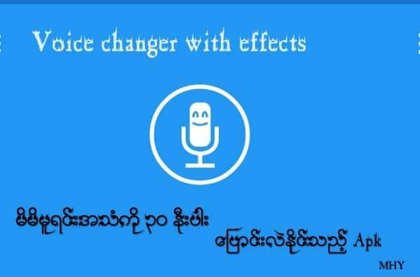 Voice Changer With Effect Apk
