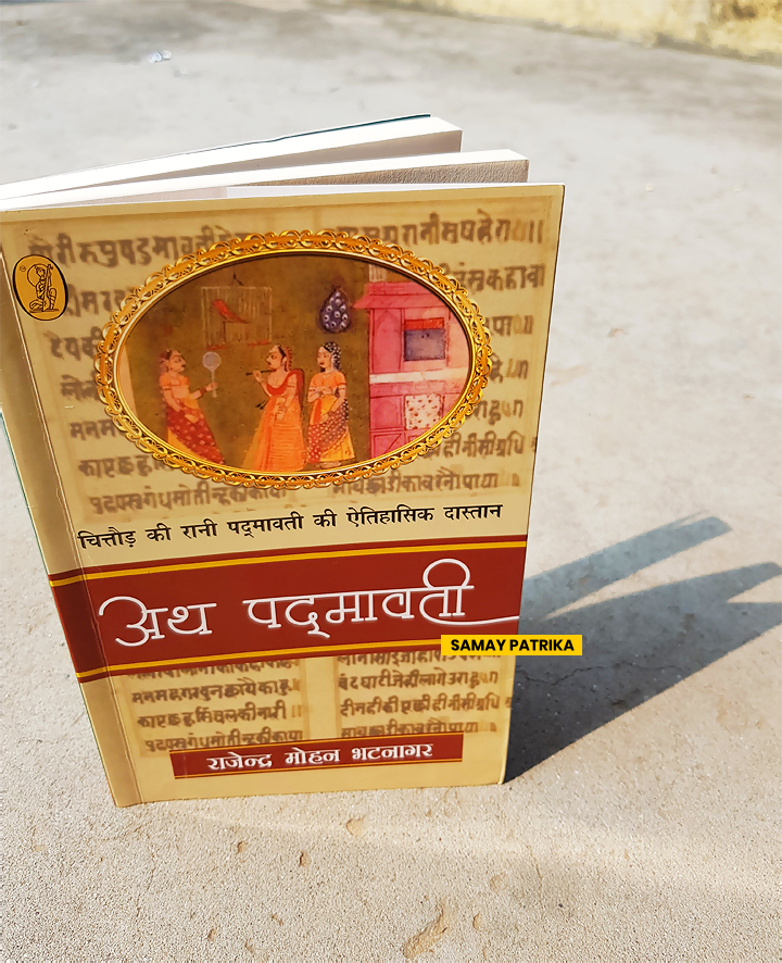 hindi-book-on-padmavati