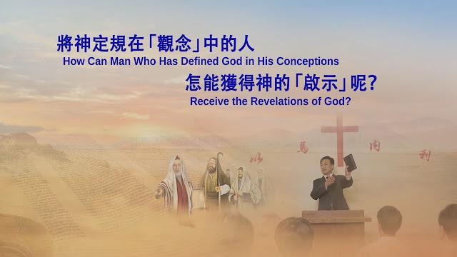 全能神|全能神教會|東方閃電|神話語圖片