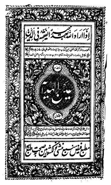 عین الہدایہ ترجمہ الہدایہ