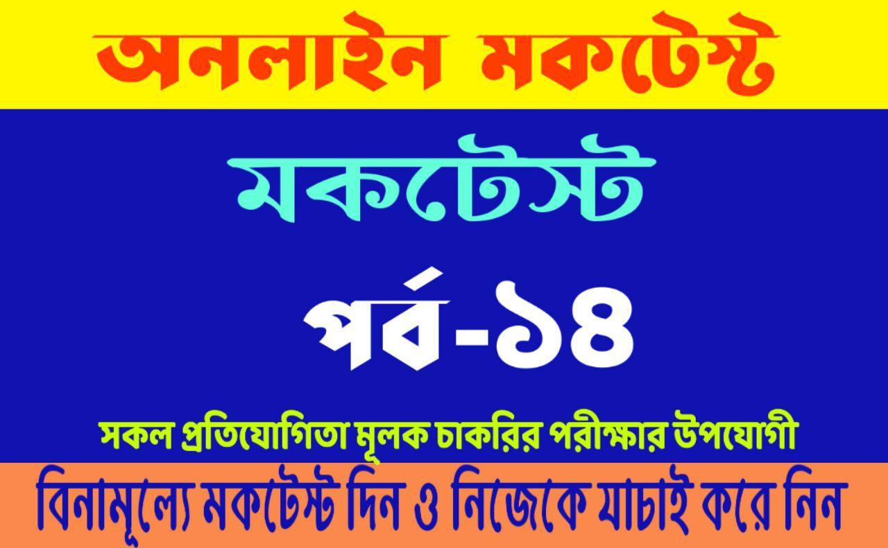 Online Mock test in Bengali : Bangla Quiz Part-14 for All Competitive Exams like WBCS, Rail,Police,Psc,Group-D etc.