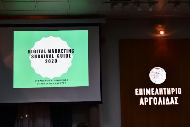 Πραγματοποίηση ενημερωτικής εκδήλωσης στο Επιμελητήριο Αργολίδας για το ψηφιακό marketing
