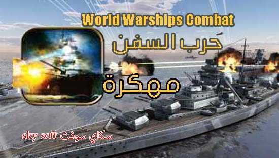 لعبة حرب السفن World Warships Combat مهكرة اخر اصدار