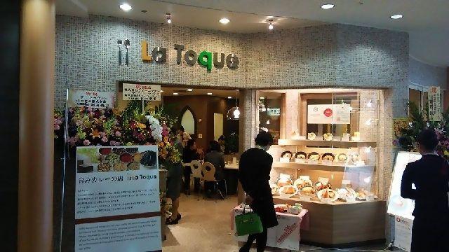 La Toque (Narita Airport, Terminal 2)