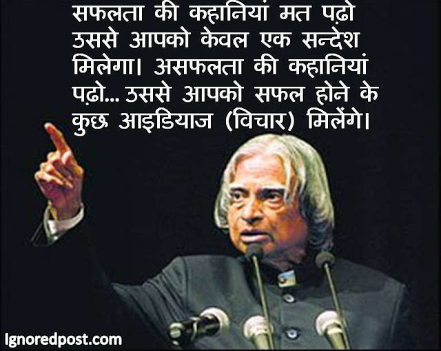 abdul kalam inspirational speech in hindi