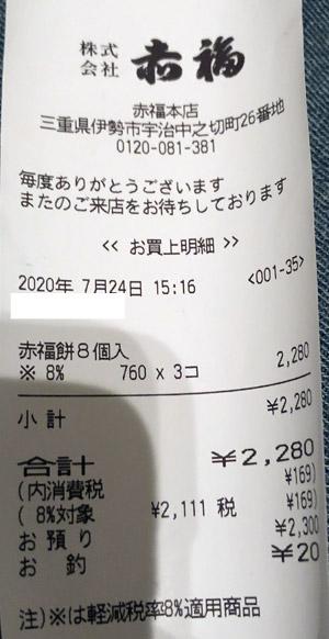 赤福 赤福本店 2020/7/24 のレシート