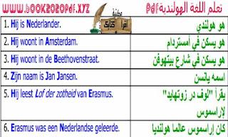 تحميل  وقراءة - كتاب تعلم اللغة الهولندية للمبتدئين- النسخة pdf