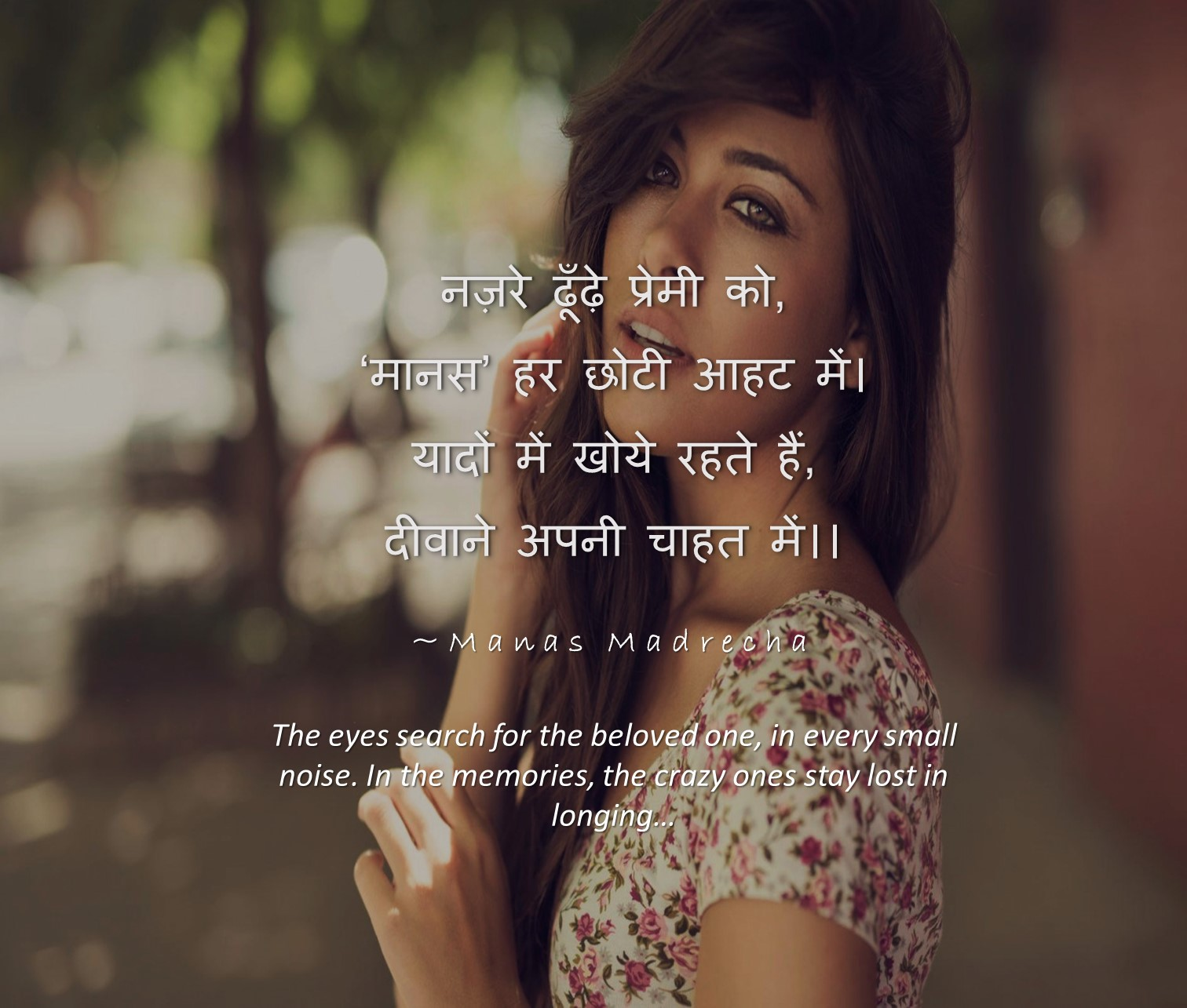poem on love, Manas Madrecha, Manas Madrecha poems, poems by Manas Madrecha, Manas Madrecha quotes, love quotes, quotes on love, Manas Madrecha blog, simplifying universe, teenage quotes, teenage poem, youth poem, youth quotes, quotes on youth, romantic poem, beautiful girl, hot girl, girl looking, cute girl, pretty girl, girl looking straight, shy girl, sad girl, happy girl, girl in love, girl hair, girl touching hair