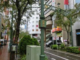 横浜馬車道