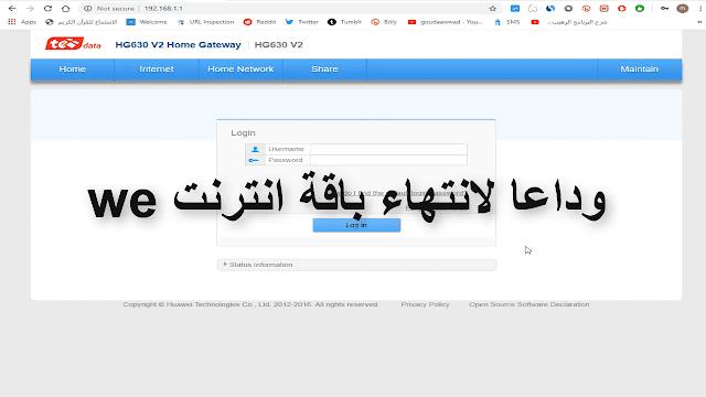 وداعا لانتهاء باقة انترنت وي we  حل مشكلة من الاخر