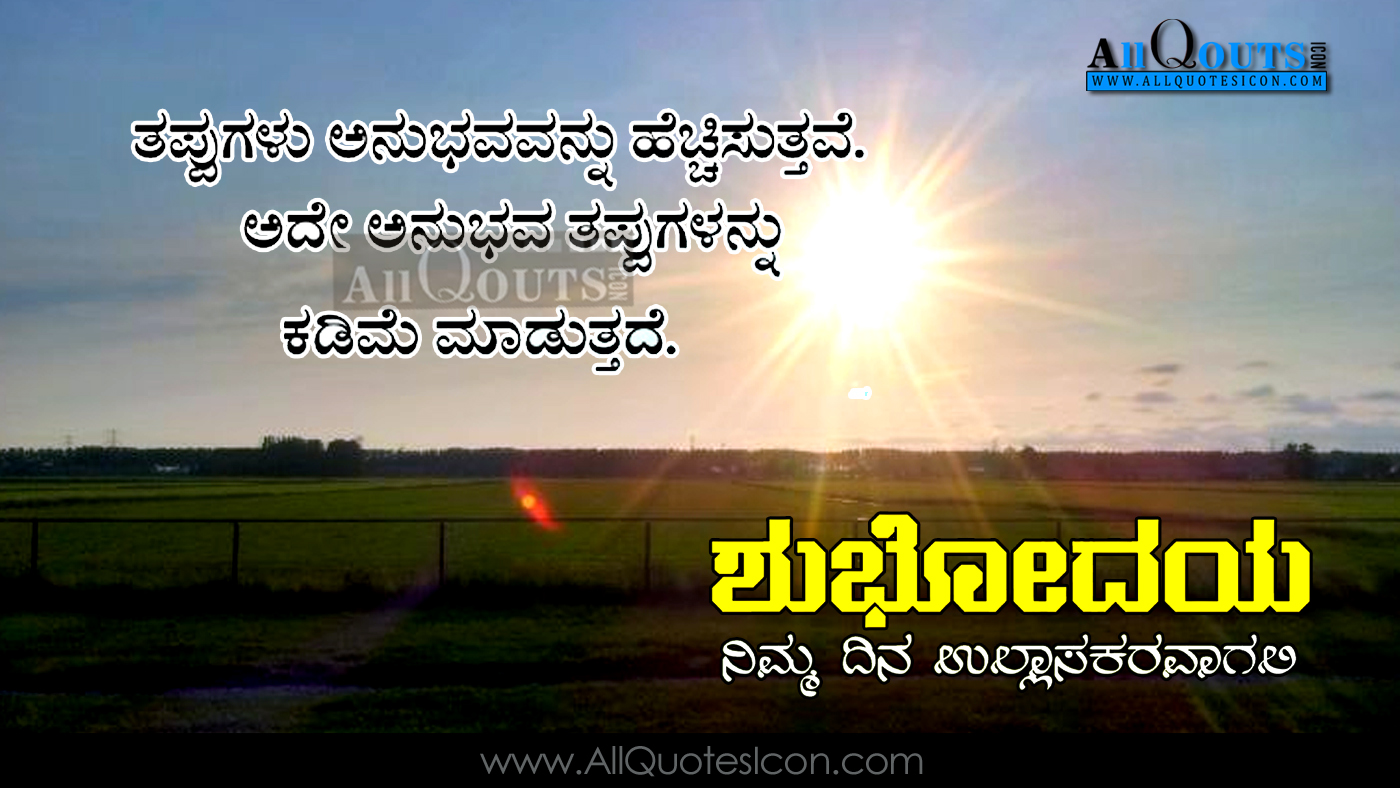 Good Night Quotes Images In Kannada Good Quotes