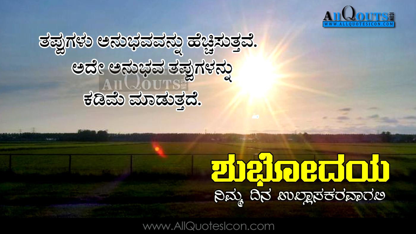 Motivation Words In Kannada Ataccs Kids