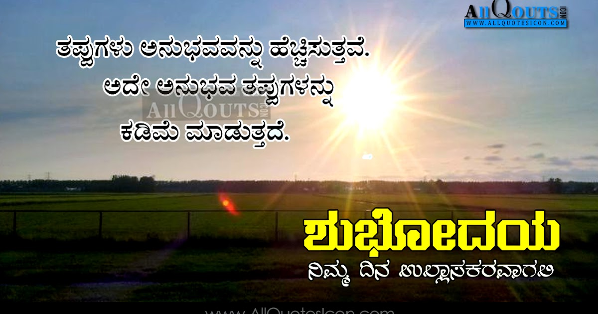 Kannada Good Morning Quotes Wishes Greetings Hd Wallpapers 60 Quotes
