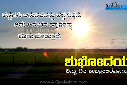 Best Posts For Good Morning Life Quotes Kannada Category On Squidhomebiz