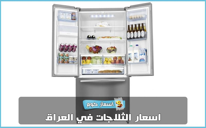 اسعار الثلاجات في العراق لعام 2020 بجميع الاحجام والماركات