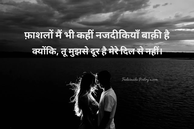 Latest Two Line Shayari in hindi | Best Two Line Shayari status | two line shayari on love