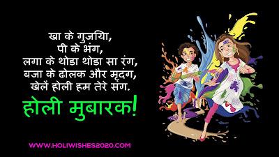 happy-holi-wishes-2020-holi-wishes-in-hindi-holi-sms-holi-message