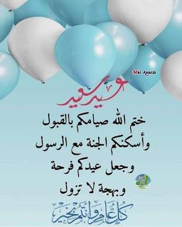 image message de Aid Al Fitre 2020 SMS Aid AL fitre arabe