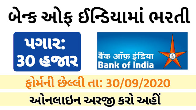 Bank of India Officer Recruitment Notification Out for 214 Vacancies