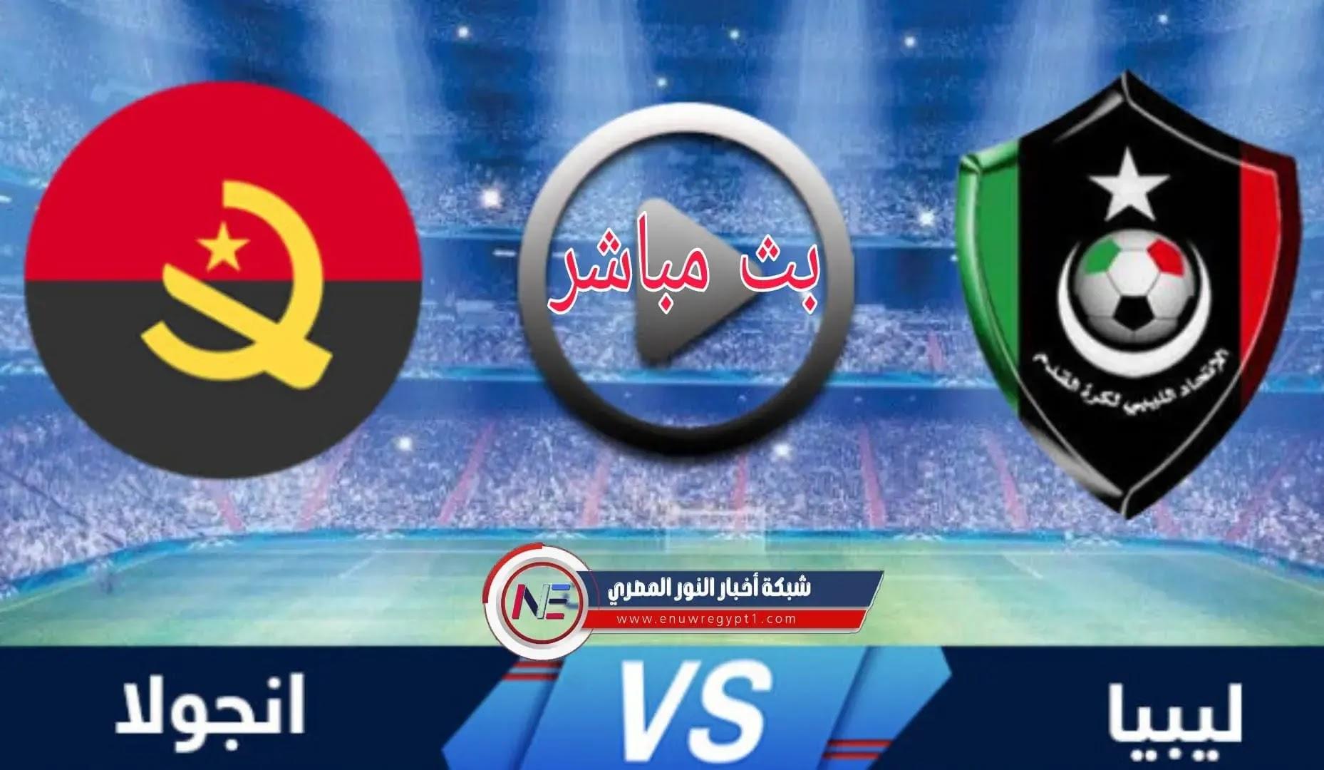 كورة ستار HD بث مباشر يوتيوب   مشاهدة مباراة ليبيا و انجولا بث مباشر اليوم 07-09-2021 لايف في تصفيات كأس العالم