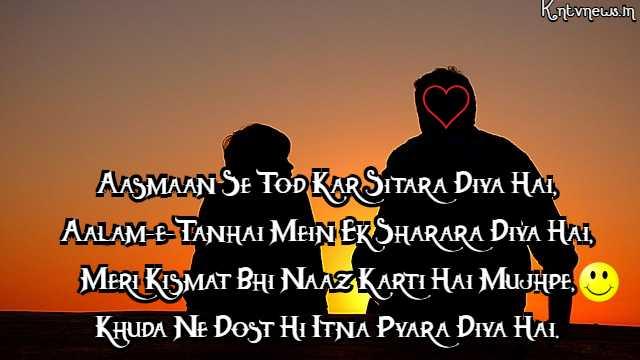 Friendship/Dosti Shayari