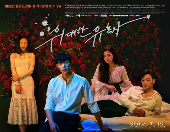 great seducer poster