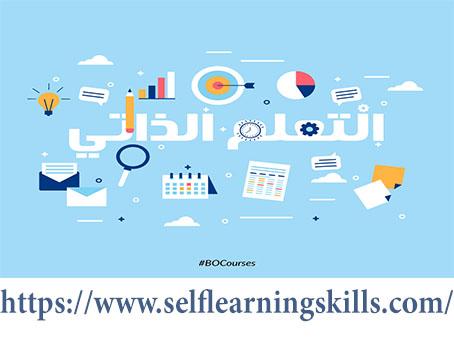 التعليم الذاتي Self Learning (  MOOC)