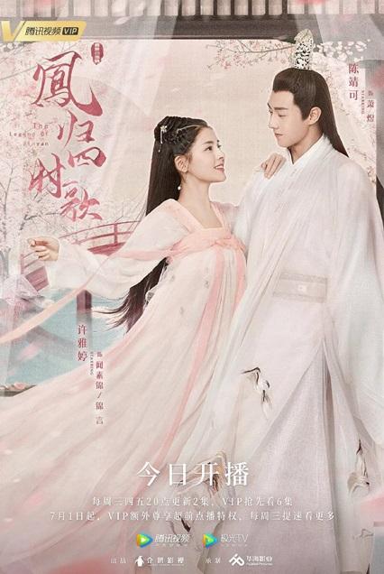The Legend of Jinyan ตำนานเพลงรักสี่ฤดู (凤归四时歌 : Feng Gui Si Shi Ge)