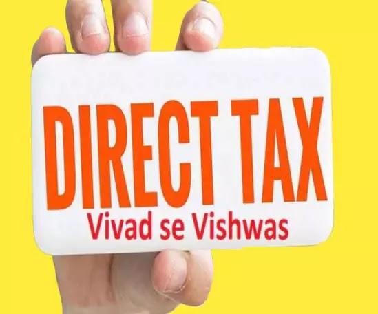 Vivad Se Vishwas Scheme