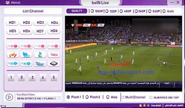 تحميل برنامج bein live لمشاهدة قنوات بي ان سبورت مجانا وبدون تقطيع موقع تكنوسبورت