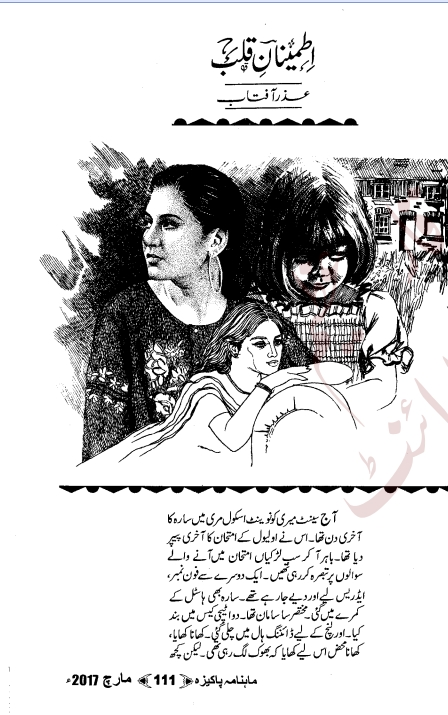 Free online reading Itmenan e qalb novel by Azra Aftab