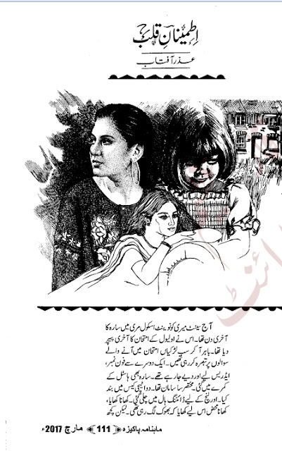 Itmenan e qalb novel by Azra Aftab