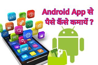 How To Earn Money from Android App - एंड्रॉइड एप्प से पैसे कैंसे कमायें ?