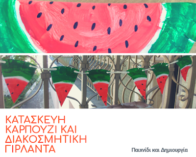 Watermelon craft for kids and watermelon banner