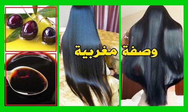 أقوى وصفة مغربية لتطويل و تكثيف و تقوية الشعر قسما بالله النتيجة ستبهرك