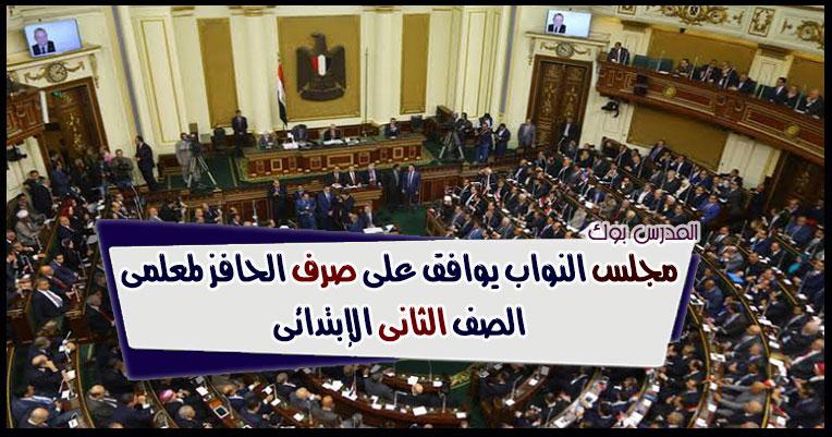 مجلس النواب يوافق على صرف الحافز لمعلمى الصف الثانى الإبتدائى كشركاء فى تنفيذ المنظومة الجديدة