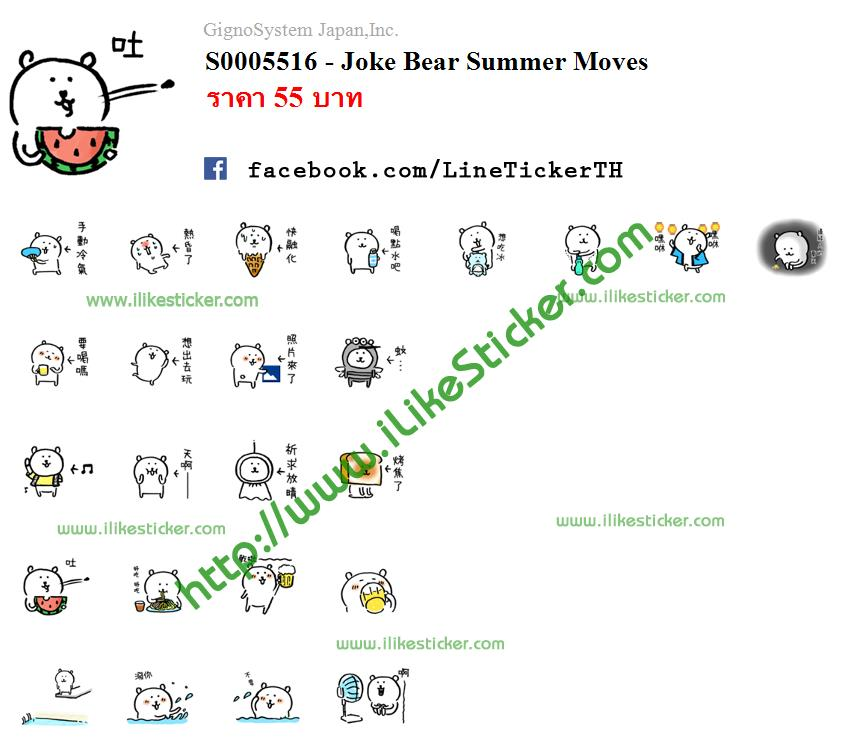 Joke Bear Summer Moves
