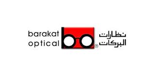 معارض نظارات البركات توفر وظائف لحملة الدبلوم فما فوق