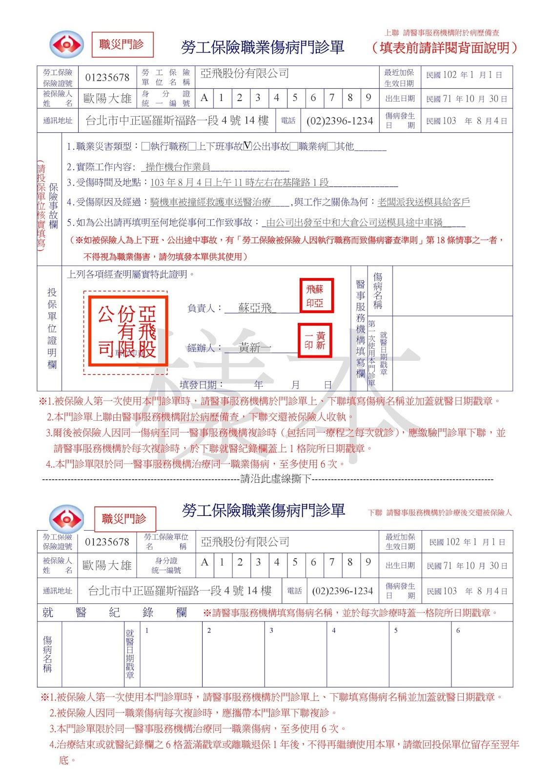 勞工保險職業傷病門診單