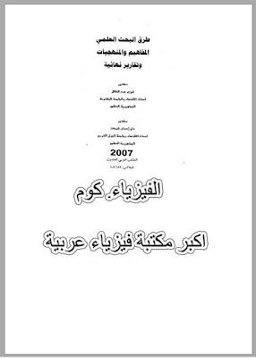 كتاب طرق البحث العلمي المفاهيم والمنهجيات pdf
