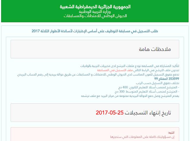 شروط التسجيل في مسابقة الاساتذة على اساس الاختبار 2017 concours.onec.dz