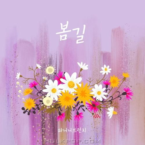 Panini Brunch – 봄길 – Single