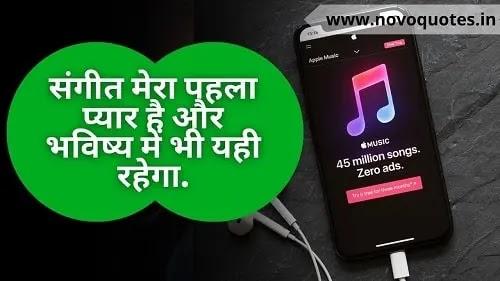 Music Quotes in Hindi / संगीत कोट्स